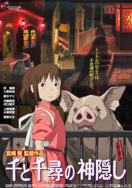 A Japanese Movie Poster depicted prior to the release of the 2001 Studio Ghibli film